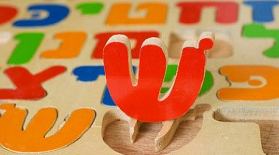 Image of colorful Hebrew wooden blocks