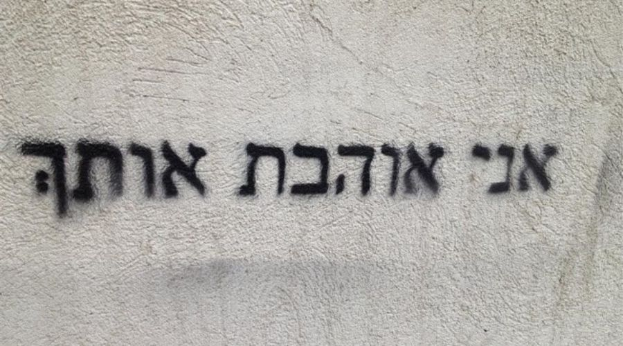 hebrew graffitti