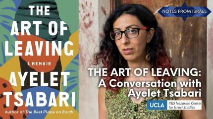 The Art of Leaving: A Conversation with Ayelet Tsabari